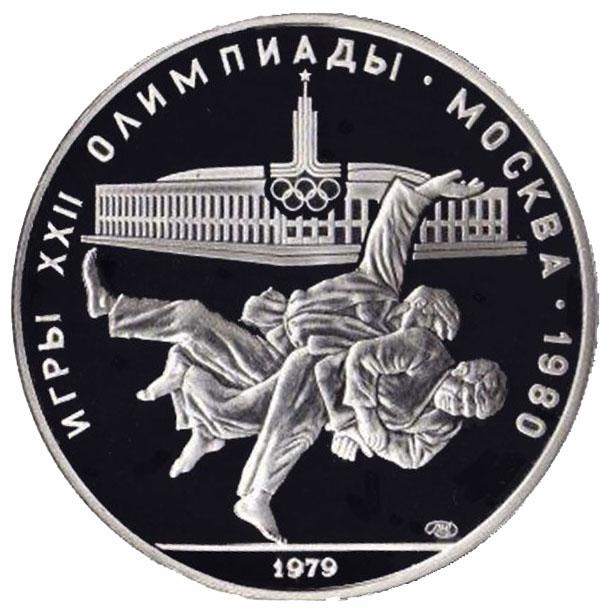 10 рублей. Дзюдо, ЛМД