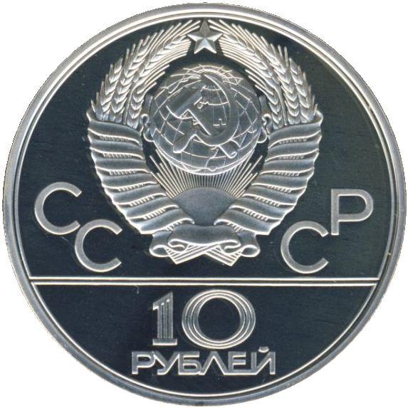 10 рублей. Бокс
