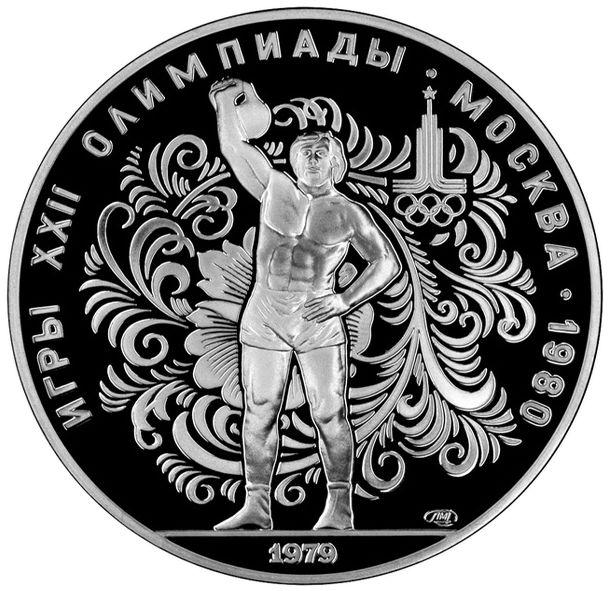 10 рублей. Гиревой спорт