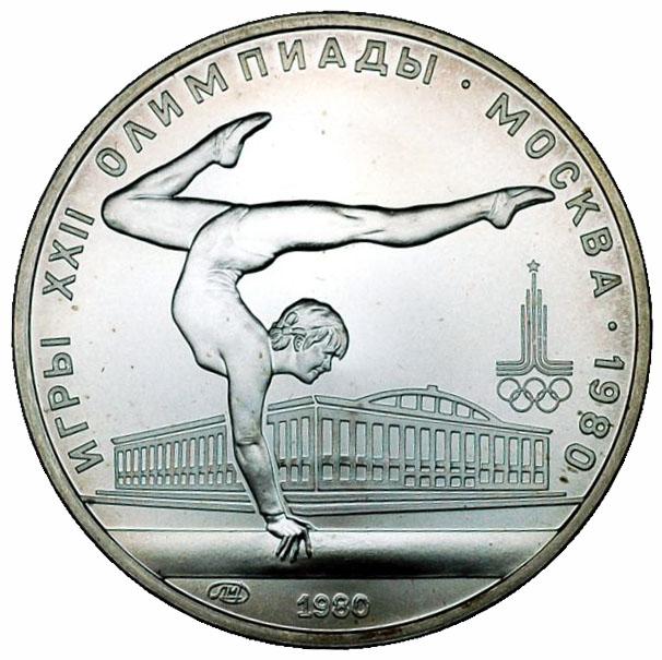 5 рублей. Художественная гимнастика, ЛМД