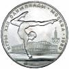 5 рублей Художественная гимнастика UNC