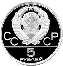 5 рублей. Стрельба из лука, ЛМД