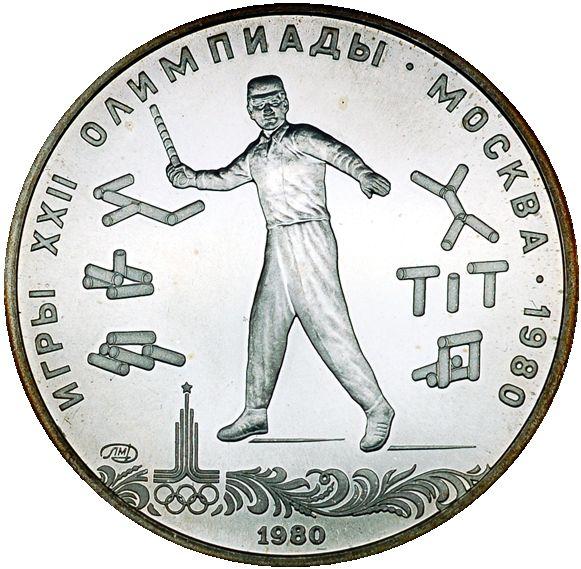 5 рублей. Городки