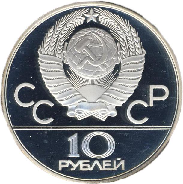 10 рублей. Танец Орла и Хуреш, ММД