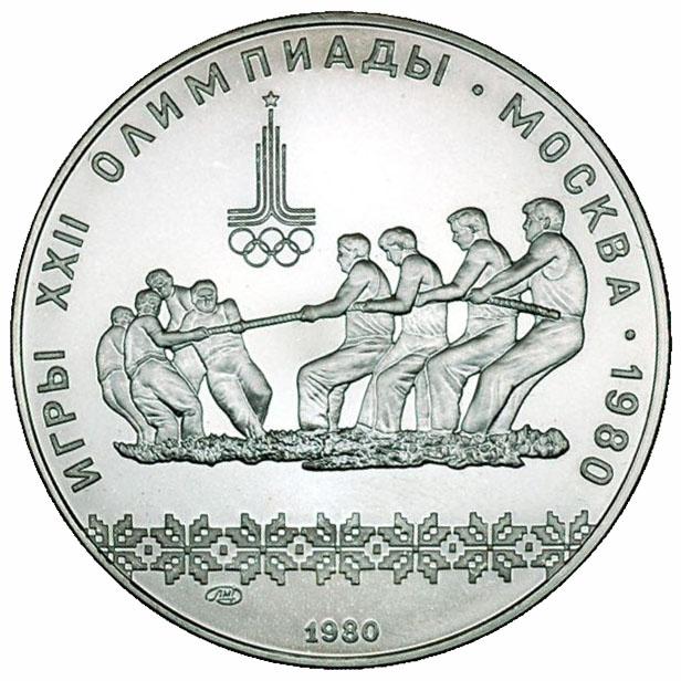 10 рублей. Перетягивание каната