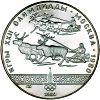 10 рублей Гонки на оленях UNC