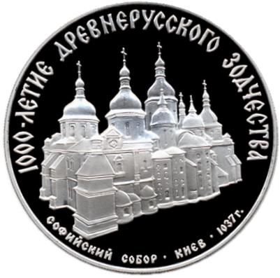 3 рубля. Софийский собор, Киев, XI в