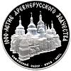 3 рубля Софийский собор, Киев, XI в.