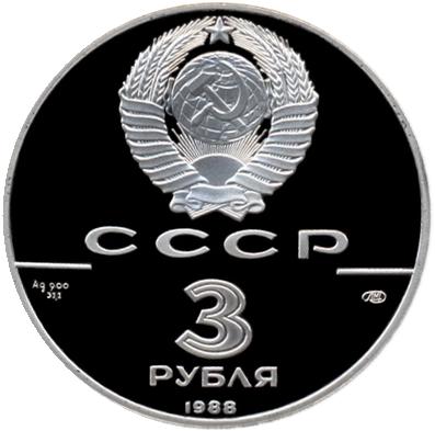 3 рубля. Сребренник Владимира