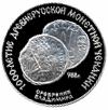 3 рубля Сребренник Владимира