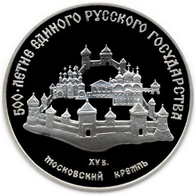3 рубля. Московский Кремль, XII-XVI вв