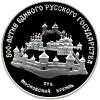 3 рубля Московский Кремль, XII-XVI вв.
