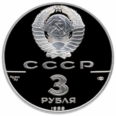 3 рубля. Первые общерусские монеты, XVI в