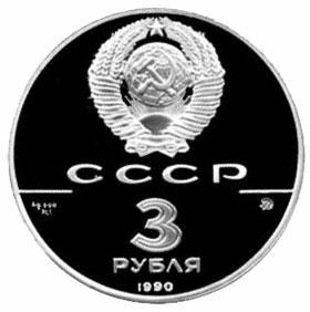 3 рубля. Флот Петра Великого, XVII-XVIII вв