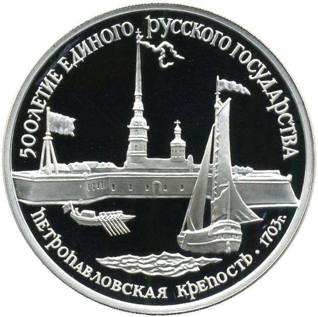 3 рубля. Петропавловская крепость, XVIII в