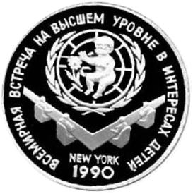 3 рубля. Всемирная встреча на высшем уровне в интересах детей, Нью-Йорк, 1990 г