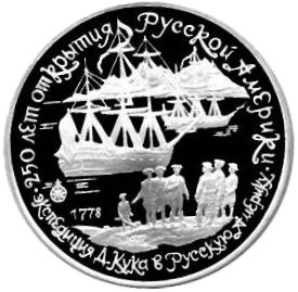 3 рубля. Экспедиция Д. Кука в Русскую Америку, 1778 г