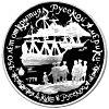 3 рубля Экспедиция Д. Кука в Русскую Америку, 1778 г.