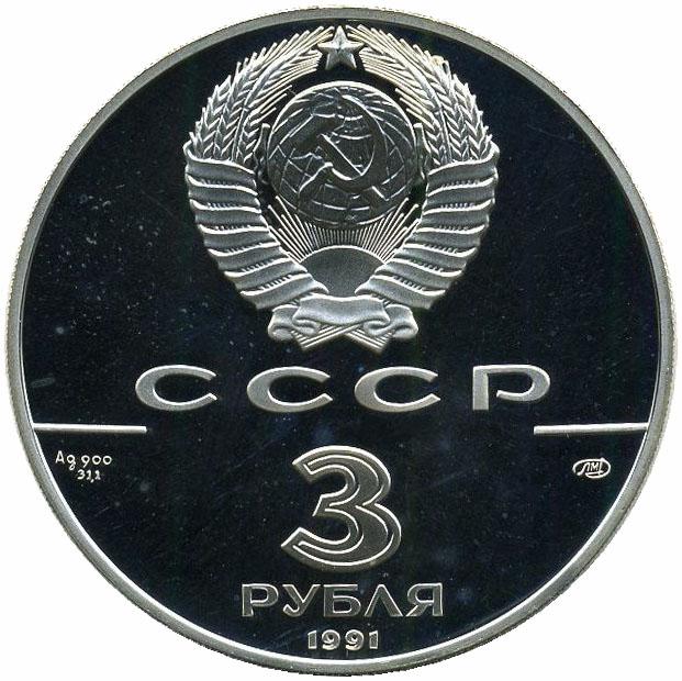 3 рубля. Большой театр, Москва, 1825 г