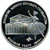 3 рубля Большой театр, Москва, 1825 г.