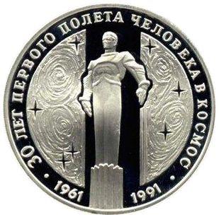 3 рубля. 30 лет первого полета человека (Ю.А. Гагарина) в космос