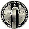 3 рубля 30 лет первого полета человека (Ю.А. Гагарина) в космос