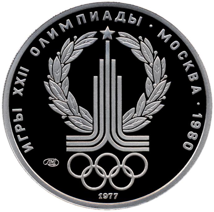 150 рублей. Эмблема Олимпийских игр