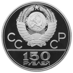150 рублей. Древнегреческие борцы