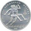 150 рублей Древнегреческие бегуны UNC