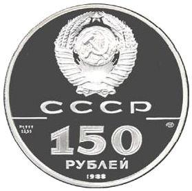 150 рублей. Слово о полку Игореве, 1185 г