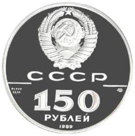 150 рублей. Стояние на Угре, XV в