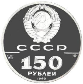 150 рублей. Полтавская битва, 1709 г