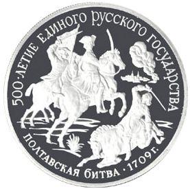 Монеты полтавская битва nite glowring купить