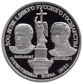 150 рублей. Отечественная война 1812 года