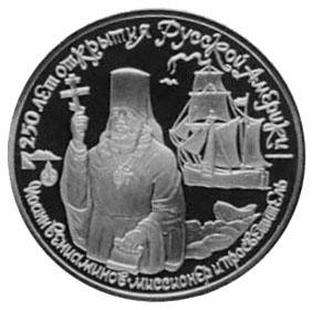150 рублей. Иоанн Вениаминов - миссионер и просветитель, XIX в