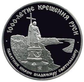 25 рублей. Памятник князю Владимиру Святославичу в Киеве, XIX в