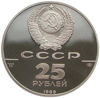 25 рублей. Иван III (1440-1505 гг.) - основатель единого Русского государства