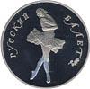 25 рублей Русский балет ЛМД Proof палладий 1989 г
