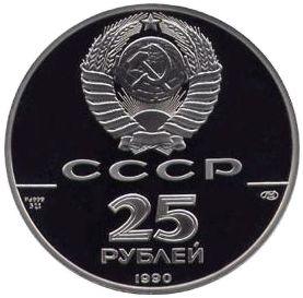 25 рублей. Петр I - преобразователь