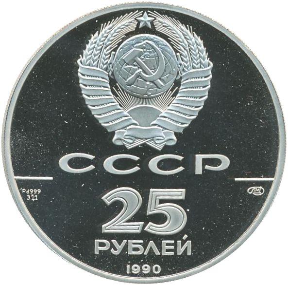 25 рублей. Пакетбот «Святой Павел» и капитан А. Чириков, 1741 г