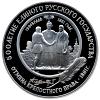 25 рублей Отмена крепостного права, 1861 г.