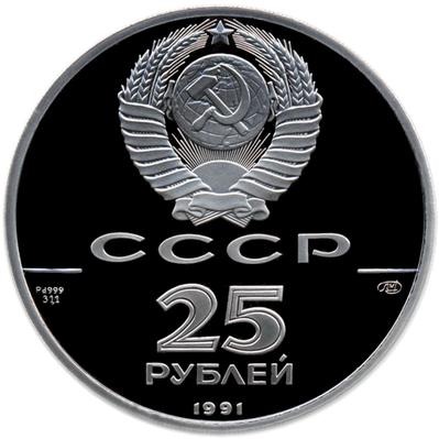 25 рублей. Гавань Трех Святителей, 1784 г