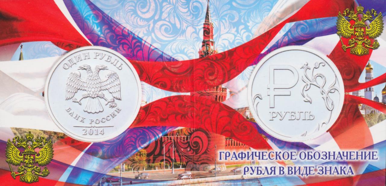 1 рубль Графическое обозначение рубля в виде знака. Буклет