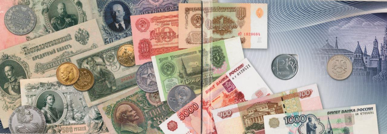 1 рубль. Графическое обозначение рубля в виде знака. Буклет