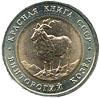 5 рублей Винторогий козел (мархур)