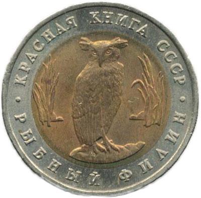 5 рублей. Рыбный филин