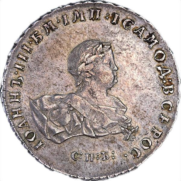 1 рубль 1741 г. СПБ. Иоанн Антонович. Санкт-Петербургский монетный двор. ...ИМП