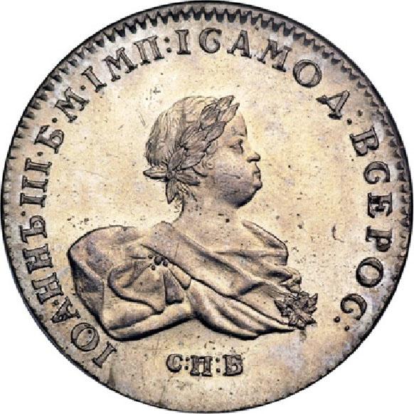 1 рубль 1741 г. СПБ. Иоанн Антонович. Санкт-Петербургский монетный двор. С:П:Б