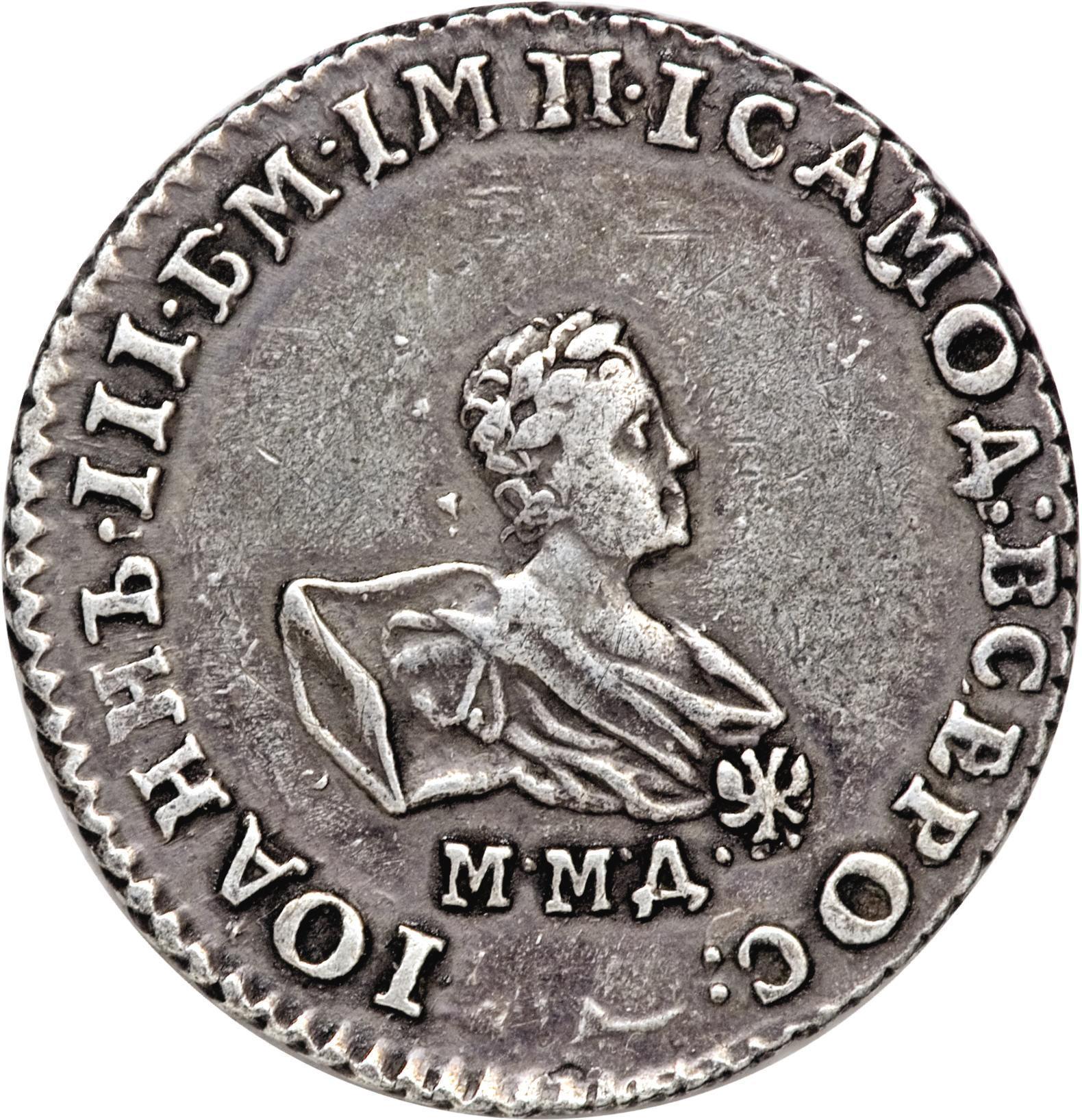 Гривенник 1741 г. ММД. Иоанн Антонович. Написание легенды