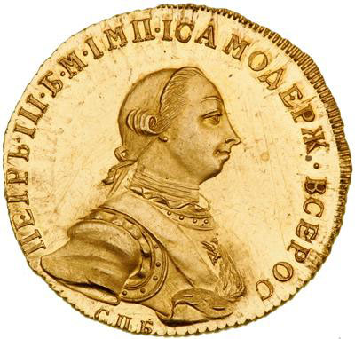 10 рублей 1762 г. СПБ. Петр III. Новодел
